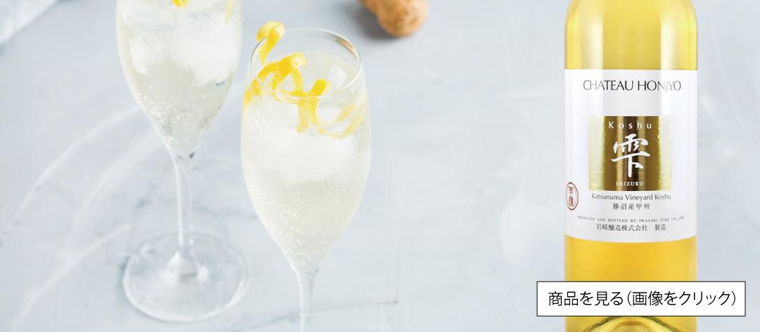 すっきりとした甘みと爽やかな酸味が人気の「癒しのデザートワイン」。シャトー・ホンジョー 雫
