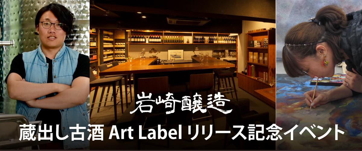 岩崎醸造 蔵出し古酒 Art Labelリリース記念イベント@遅桜