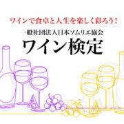 日本ソムリエ協会主催 ワイン検定@岩崎醸造